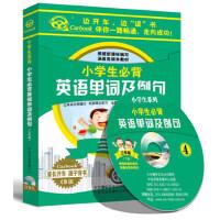 正版小学生必背英语单词及例句三年级英文听力训练汽车载CD光盘碟