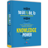 知识与权力:信息如何影响决策及财富创造,(美)乔治・吉尔德(George Gilder),中信出版社978750865