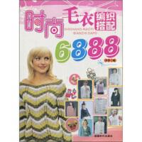 【新书店正版】时尚毛衣编织搭配6888 洋洋 成都时代出版社