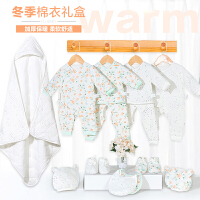 初生婴儿衣服套装礼盒秋冬季男女宝宝棉衣新生儿满月礼物