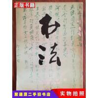 【二手9成新】书法(19862)(1986年第2期)986.2).(19上海书画出版社
