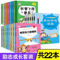 22册熊孩子励志成长记注音版一起走过的童年6-8-12岁青少年儿童文学励志读物老师推荐寓言故事书绘本一二三年级小学课外阅