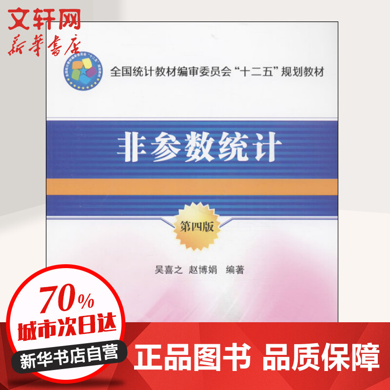非参数统计(第4版) 中国统计出版社 【文轩正版图书】