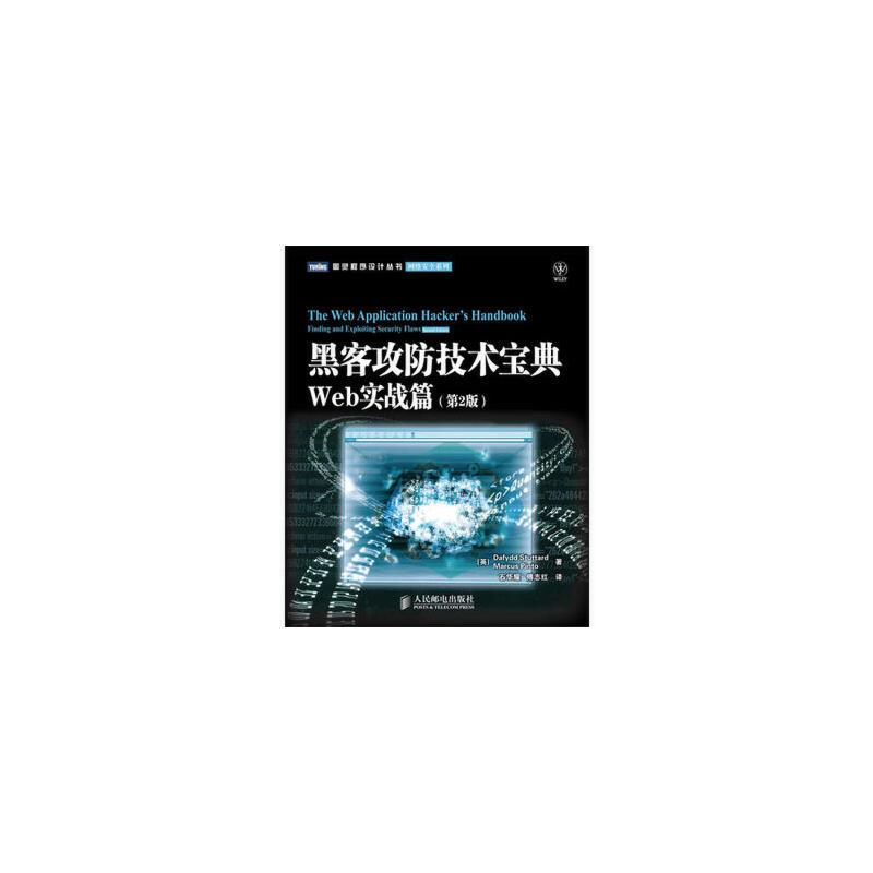 黑客攻防技术宝典:Web实战篇(第2版)(网络安全必知!异类黑客入门必备宝典,黑客攻防从入门到精通实 正版书籍 限时抢购 当当低价