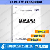 GB50013-2018室外给水设计标准