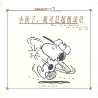 【二手旧书9成新】小伙子,我可是超级球星 [美] 查尔斯・舒尔茨,王延 中国工商出版社 9787800129469