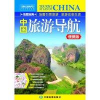 【旧书二手书8成新】中国旅游导航 中国地图出版社 中国地图出版社 9787503158285
