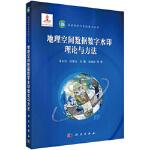地理空间数据数字水印理论与方法 朱长青 科学出版社