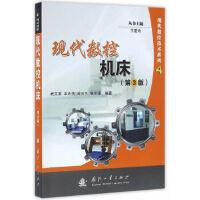 【二手8新正版】现代数控机床(第3版) 武文革 9787118107432 国防工业出版社
