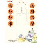【新书店正版】实用语海 典故故事 李翰文 选 万卷出版公司