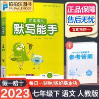 初中语文默写能手七年级下册语文 人教版