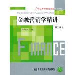 金融营销学精讲(第二版)