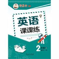 19秋邹慕白字帖 英语课课练-一起外研2年级(上)