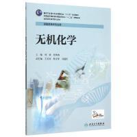 无机化学(高职检验/配增值) 刘斌、付洪涛