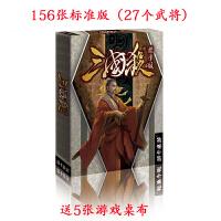 三国杀卡牌全套正版尊享版界限突破标准版一将成名SP武将神将桌游
