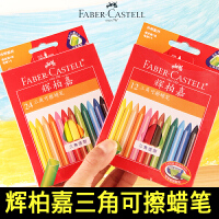 辉柏嘉三角可擦蜡笔12/24色儿童蜡笔幼儿园涂鸦蜡笔彩色蜡笔