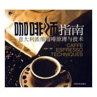 【二手书旧书9成新'】 咖啡师指南――意大利浓缩咖啡原理与技术 高碧华著 中国宇航出版社