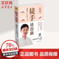 徒手祛百病 吉林科学技术出版社