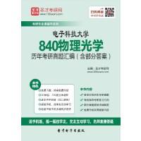电子科技大学840物理光学历年考研真题汇编(含部分答案).