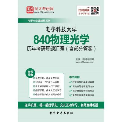 电子科技大学840物理光学历年考研真题汇编(含部分答案). 教育软件 正版售后 非纸质版