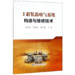 工程装备电气系统构造与维修技术 9787502480998 申金星,李焕良,崔洪新 冶金工业出版社