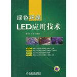【正版全新直发】绿色环保LED应用技术 魏学业 机械工业出版社9787111354970