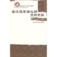 秦汉魏晋南北朝史学史稿