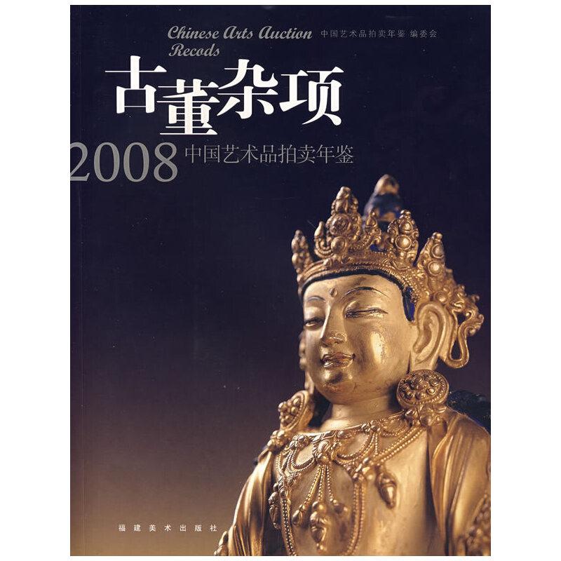 古董杂项:2008中国艺术品拍卖年鉴