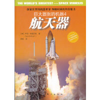 巨大嚣张的机器4:航天器(探索狂野的机器世界,领略时尚的科技魅力,专为少年儿童量身打造的科普读物)