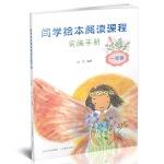 闫学绘本阅读课程实施手册(一年级)
