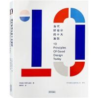 当代好设计的十大准则 现代家具及家居类工业产品设计分析解读 工业设计书籍