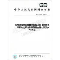 GB/T 15022.8-2017电气绝缘用树脂基活性复合物 第8部分:环氧改性不饱和聚酯真空压力浸