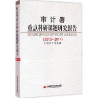 审计署重点科研课题研究报告.2013-2014 中国时代经济出版社