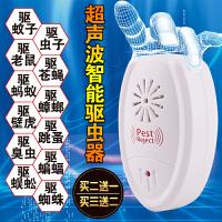电子超声波驱蚊器家用驱蚊器室内灭蚊器智能驱虫器防蚊老鼠苍蝇