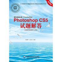 图形图像处理(Photoshop平台)Photoshop CS5试题解答 北京希望电子出版社