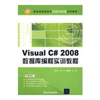 【旧书二手书8成新】Visual C# 2008数据库编程实训教程 李志中 谢云 魏菊霞 清华大学