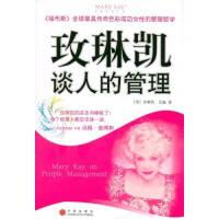 玫琳凯谈人的管理玫琳凯・艾施、陈淑琴、范丽娟中信出版社9787508604954