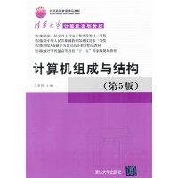 计算机组成与结构(第5版)(清华大学计算机系列教材)