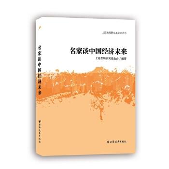 名家谈中国经济未来 听名家解读中国经济未来