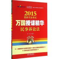 国家司法考试万国授课精华民事诉讼法 中国法制出版社