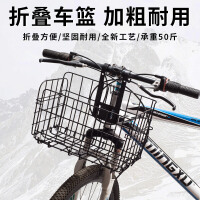 自行车金属折叠车筐加粗前挂篮子山地车后车篓买菜篮货架侧挂篮