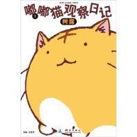 嘟嘟猫观察日记1 正版 树露,王笑升 9787503023828
