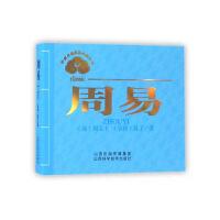 中医文化经典必读丛书――周易
