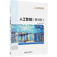 【正版全新直发】人工智能(第3版) 朱福喜 清华大学出版社9787302458876