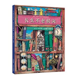 长生不老秘诀(精) 一套关于生死和心灵的哲理绘本