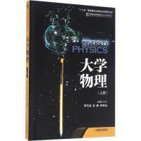 大学物理上册 李元成,张静,钟寿仙 主编