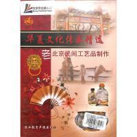 老北京民间工艺品制作-华夏文化传承精选(4片装)DVD( 货号:1035100155023)