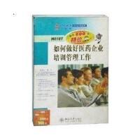 可货到付款!如何做好医药企业培训管理工作 刘平 6VCD(满500送U盘) 培训光盘
