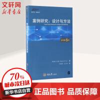 案例研究:设计与方法(原书第5版) (美)罗伯特・K.殷(Robert K.Yin) 著;周海涛,史少杰 译