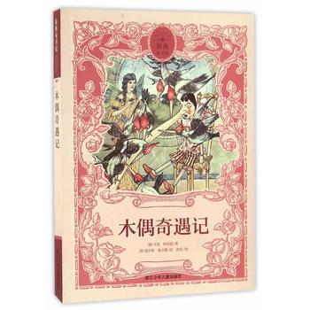 原典童书馆:木偶奇遇记 正版书籍 限时抢购 当当低价 团购更优惠 13521405301 (V同步)